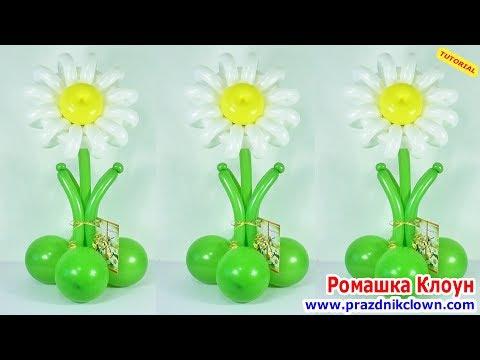 БОЛЬШАЯ РОМАШКА ИЗ ШАРОВ как сделать подарок своими руками Balloon Flower Bouquet TUTROIAL