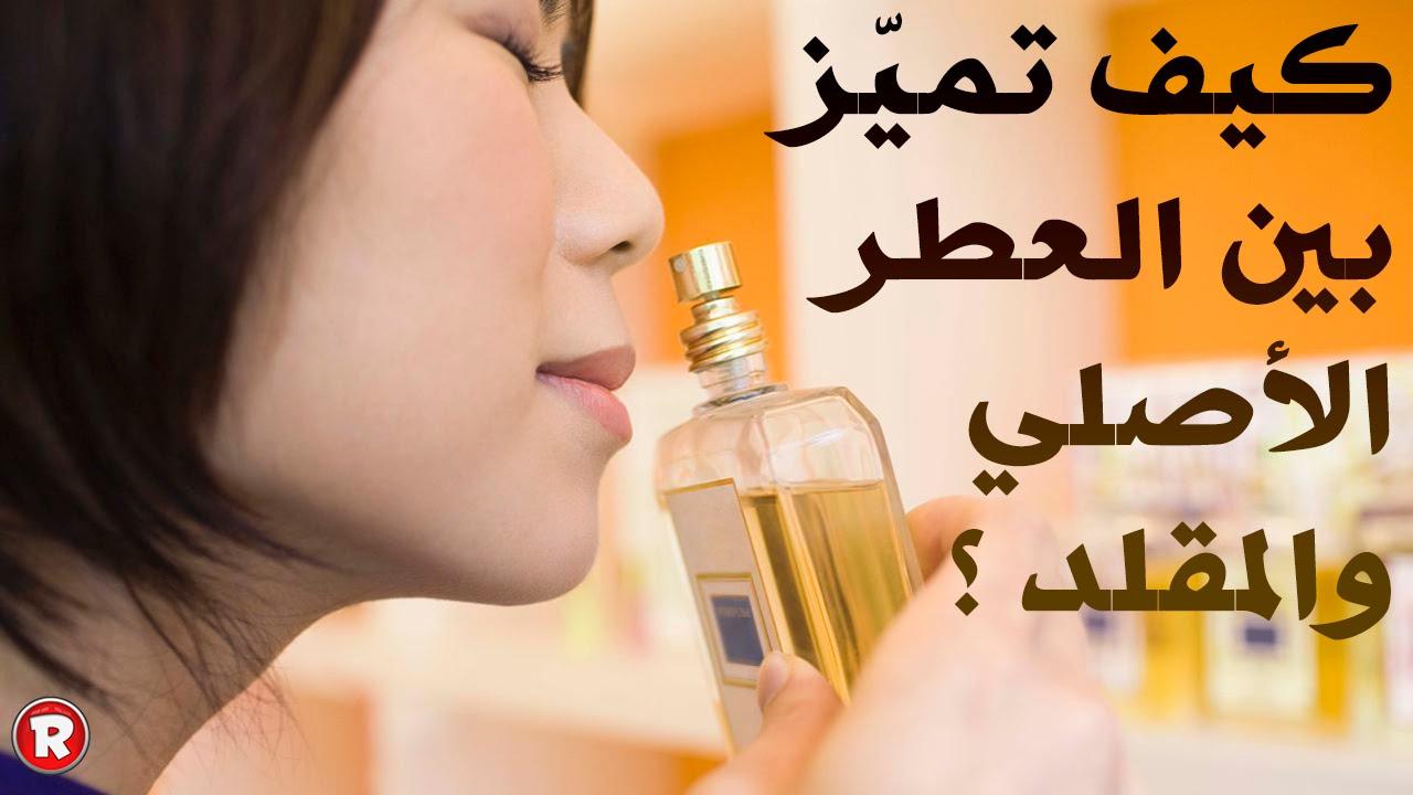 24f457019  كيف تميز بين العطر الاصلي والعطر المقلد ؟ - YouTube