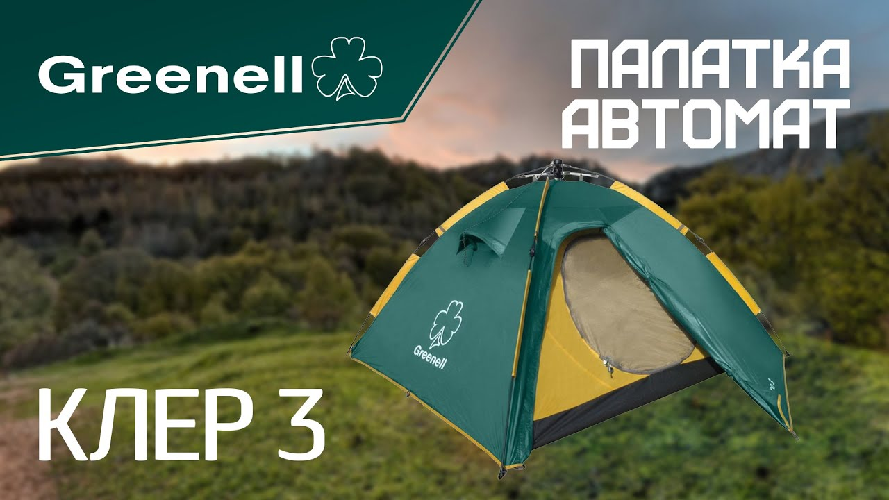 Палатки с доставкой. Здесь можно выбрать, сравнить цены и купить палатку по лучшим ценам в минске и других городах беларуси. Отзывы и видеообзоры помогут сделать выбор.