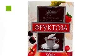 Обзор - Фруктоза натуральный сахарозаменитель 500г