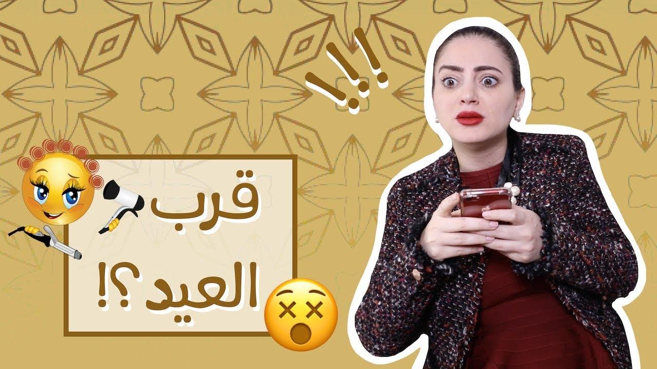 هرجة دانية الموسم الثاني اخر يوم في رمضان Youtube