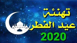 أجمل تهنئة بمناسبة عيد الفطر المبارك 2020 Youtube