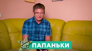 Евгений Сморигин поздравляет с Днем отца! Быть папанькой - это...