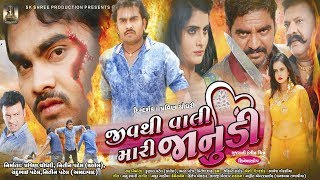 JIV THI VALI MARI JANUDI | NEW GUJARATI OFFICIAL TRAILER ||JIGNESH KAVIRAJ |CHINI RAVAL