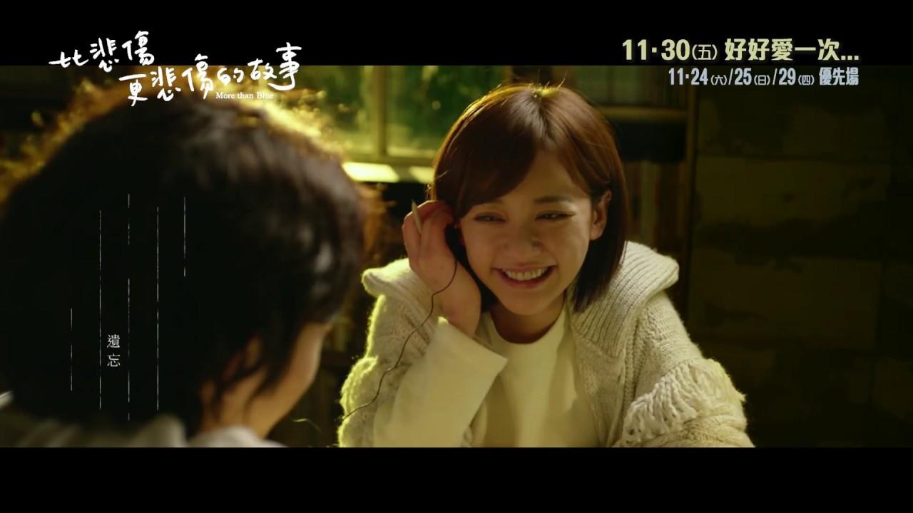 《比悲傷更悲傷的故事》電影主題曲MV - A-Lin《有一種悲傷 》 - YouTube