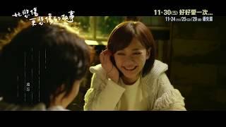 《比悲傷更悲傷的故事》電影主題曲MV - A-Lin《有一種悲傷 》