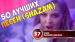 50 лучших песен сервиса 'Shazam' | Музыкальный хит-парад недели от 14 марта 2018
