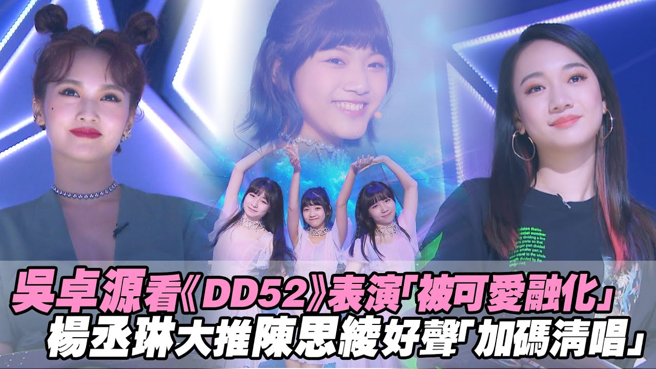 吳卓源看《DD52》表演「被可愛融化」 楊丞琳大推陳思綾好聲「加碼清唱」