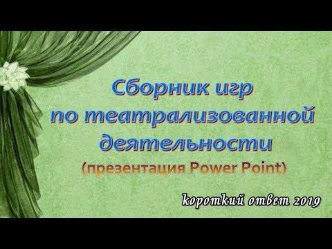 """Презентация """"Сборник игр по театрализованной деятельности"""" скачать"""