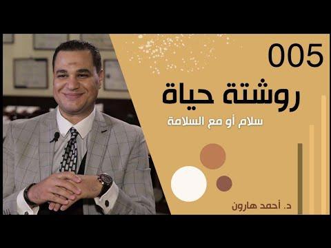 سلام.. أو مع السلامة | روشتة حياة 005 | د. أحمد هارون