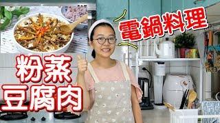 素食家常菜料理│創意電鍋料理,純素粉蒸豆腐肉,香噴噴的忍不住想開動│Steam Tofu