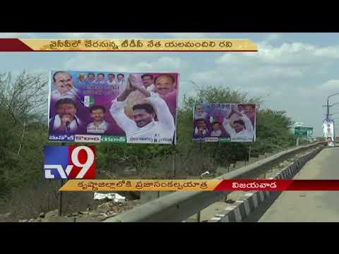 YS Jagan's Praja Sankalpa yatra enters Krishna district - TV9