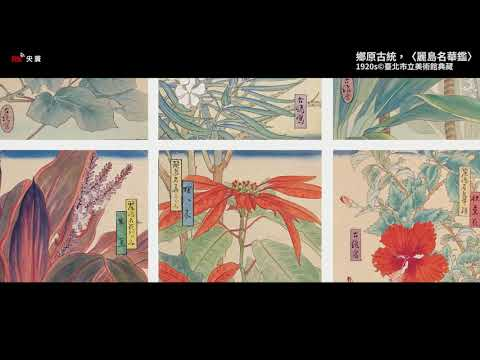 【RTI】「Stories Behind the Art」(7) Koto Gobara~Indigenous Flowers of Taiwan