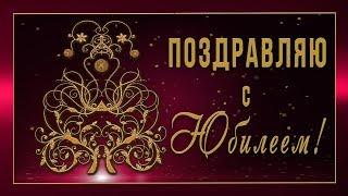 💥Поздравляю с Юбилеем!💥Анимационная открытка #WhatsApp