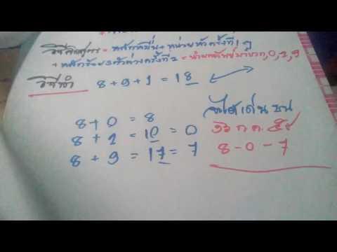 สอนคำนวณ หาเลขเด่น (สูตรที่ดีที่สุด) เด่นงวด16ก.ค.59 อ.อภิชัย..(ตัวอย่างที่เปิดสอนดูตอนท้ายน้อ)
