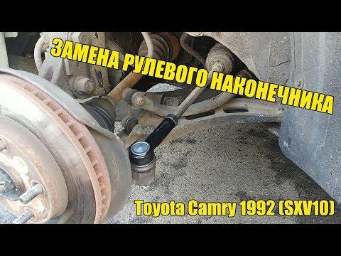 Как поменять рулевой наконечник на Toyota Camry 1992 и других авто.