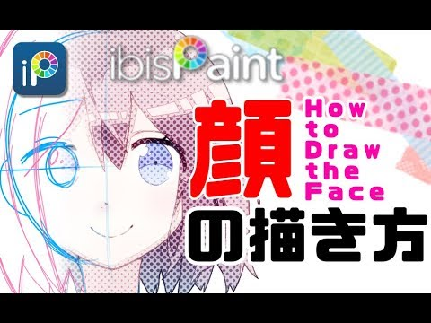 【ibispaint】how-to-draw-the-face