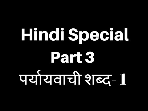 Hindi Special Part  3 : Synonyms Words  ( PARYAYWACHI ) part 1-- HINDI GRAMMER