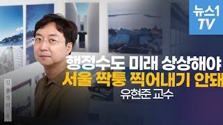 """""""행정수도 서울짝퉁 찍어내기 안돼"""".…"""
