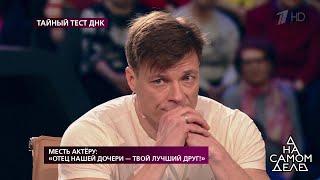 """""""Все так, как должно быть"""", - актер Алексей Моисеев и его жена узнают результаты теста на отцовство"""