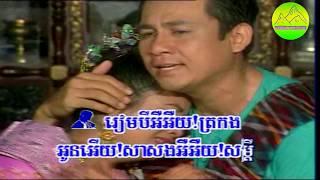 ស្នេហ៍ស្មោះមួយនិងមួយ ភ្លេងសុទ្ធ,ទុំទាវ ខារ៉ាអូខេ,Khmer karaoke sing along, Pichnil Karaoke
