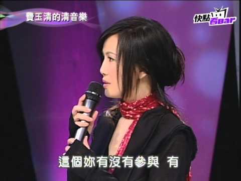 《費玉清的清音樂》-江蕙