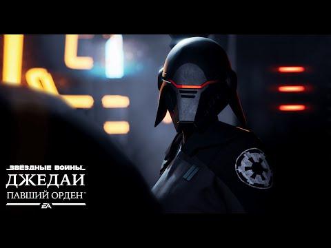 Звёздные Войны Джедаи: Павший Орден — трейлер-анонс (дубляж)