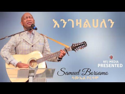 እንገዛልሀለን  ዘማሪ ሳሙኤል ቦርሳሞ    GOSPEL SINGER SAMUEL BORSAMO   AMAZING WORSHIP  
