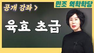 [공개강좌] 육효 초급 [민조 역학학당]