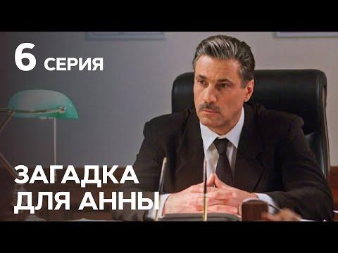 Телеканал СТБ: Детектив Загадка для Анны: серия 6 | Лучшие СЕРИАЛЫ 2019