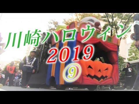 KAWASAKI Halloween 2019 ⑨ パレード 3-1