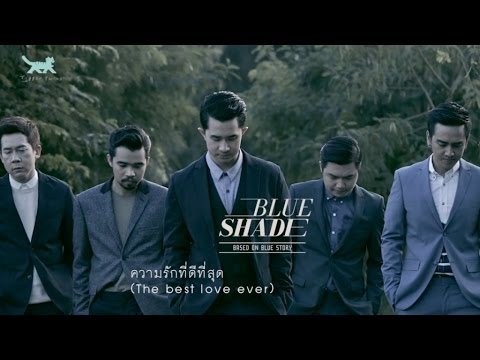 Blue Shade - ความรักที่ดีที่สุด (The best love ever) [Official Audio]