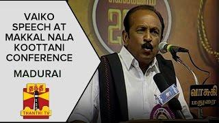 MDMK Chief Vaiko Speech at Makkal Nala Koottani Conference at Madurai - Thanthi TV
