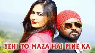 YEHI TO MAZA HAI PINE KA | यही तो मज़ा है पिने का | New Nagpuri Song Video | Bunty & Sonali