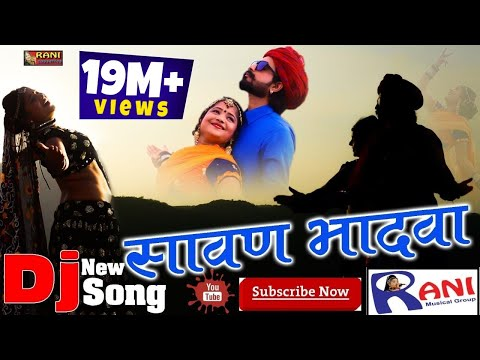 Rani Rangili Exclusive Song 2018 || सावण भादवा || Sawan Bhadwa || Latest Rani Rangili Song 2018