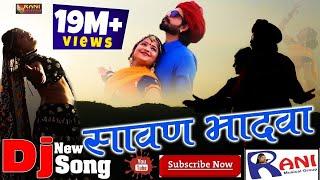 Rani Rangili Exclusive Song 2018 || सावण भादवा || Sawan Bhadwa || Latest Rani Rangili Song 2018