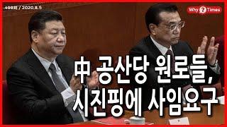 [Why Times 논평 498] 中 공산당 원로들, 시진핑에 사임요구 (2020.8.5)