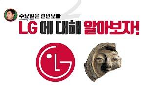 1년내에 LG그룹 큰 변화가 찾아온다 (런던오빠 김희욱)