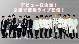 SixTONES, Snow Man「デビュー日決定!2組で緊急ライブ配信!」