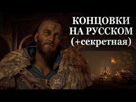 Assassin's Creed Valhalla — КОНЦОВКИ НА РУССКОМ (+СЕКРЕТНАЯ), ФИНАЛЬНЫЕ СЦЕНЫ ИГРЫ