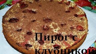 Пирог с клубникой - Очень простой и вкусный видео-рецепт