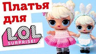Вязаная одежда для куклы LOL своими руками. Вяжем платье кукле ЛОЛ