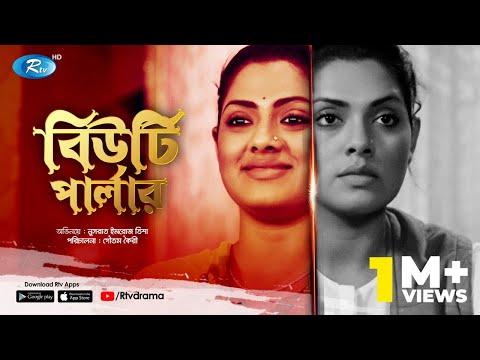 Beauty Parlour   বিউটি পার্লার   Nusrat Imroz Tisha   Sujat Shimul   Bangla Natok 2020   Rtv Drama
