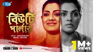 Beauty-Parlour-বিউটি-পার্লার-Nusrat-Imroz-Tisha-Sujat-Shimul-Bangla-Natok-2020-Rtv-Drama