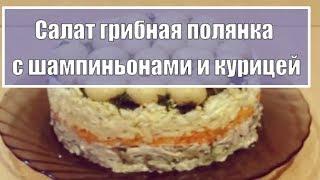РЕЦЕПТ *Салат грибная полянка с шампиньонами и курицей*