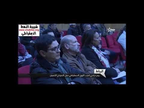 """تغطية القناة الأولى لندوة -النموذج التنموي الرسمي والبديل الديمقراطي""""  - 03:22-2018 / 2 / 23"""