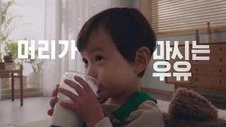 [남양유업] 머리가 마시는 우유 - 아인슈타인베이비