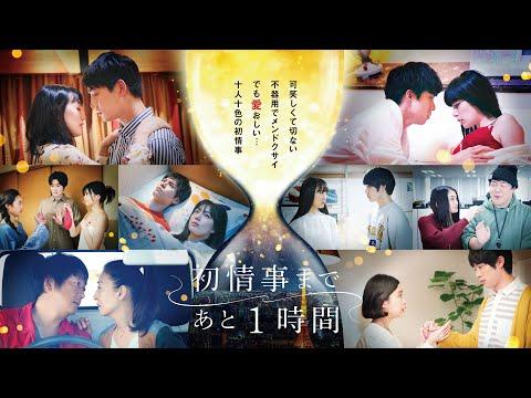 Hatsu Joji Made Ato 1 Jikan EngSub (2021) Japanese Drama ...