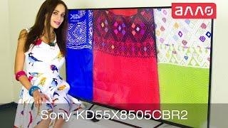 Видео-обзор телевизора Sony KD55X8505CBR2(Купить данный телевизор, оформив заказ у нас на сайте: 1. Sony KD-55X8505CBR2: ..., 2015-09-04T14:18:01.000Z)