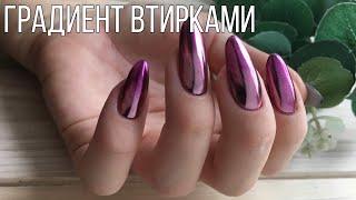 Маникюр 2019 / Втирка для ногтей/ Металлический маникюр